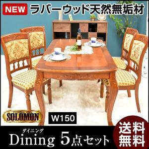 ダイニング 5点セットソロモン SOLOMON ダイニングテーブルセット 4人掛け ラバーウッド無垢材 ヨーロピアン 150 mote-kagu