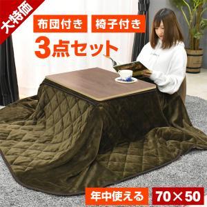 ハイタイプセット こたつ テーブル 長方形 70×50cm コタツ 炬燵 こたつテーブル リビングこたつ ダイニングこたつ リバーシブル天板 1人用 3点セット|mote-kagu