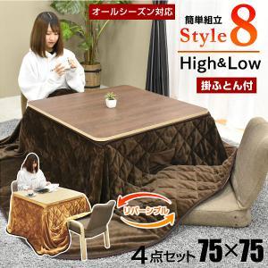 こたつ テーブル 正方形 80×80cm コタツ こたつテーブル リビングこたつ ダイニングこたつ リバーシブル天板 カジュアル 高さ調節 2人掛け ロダン|mote-kagu