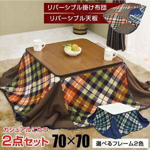 1人用コタツ こたつ 一人用 正方形 70×70cm コタツ こたつテーブル リビングこたつ リバーシブル天板 カジュアル WAON|mote-kagu