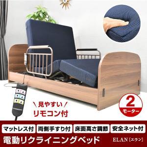 電動リクライニングベッド 電動ベッド 介護向け 2モーターベッド リモコン付 おすすめ  リクライニング シングル マット付き 口コミ エラン|mote-kagu