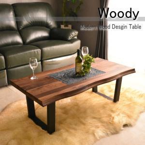 ウォールナット無垢材 天然木 センターテーブル|mote-kagu