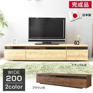テレビ台 AVラック テレビボード TVボード ローボード 200cm幅  200 おしゃれ 収納 完成品 キズに強い テレビラック 日本製 国産 木目|mote-kagu