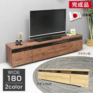 テレビ台 AVラック テレビボード TVボード ローボード 180cm幅  180 おしゃれ 収納 完成品 キズに強い テレビラック 日本製 国産 木目|mote-kagu
