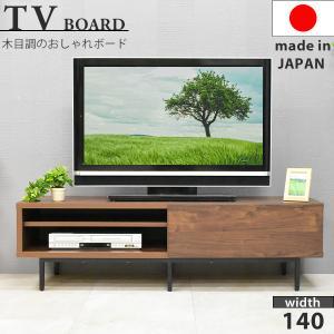 TVボード 幅140 140 テレビ台 TV台 140TVボード シンプル おしゃれ 日本製 木目|mote-kagu