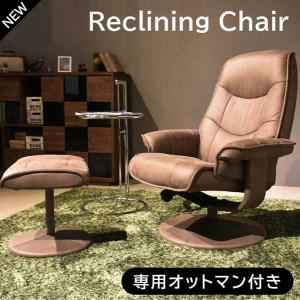 リクライニング リクライニングチェア チェア イス 椅子 ファブリック オットマン オットマン付き リラックス reclining chair 厚み 反発力少なめ 疲れにくい mote-kagu