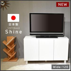 日本製 テレビ台 AVラック テレビボード ロータイプ ハイタイプ ミドルボード(120TVボード) Shine シャイン ホワイト|mote-kagu
