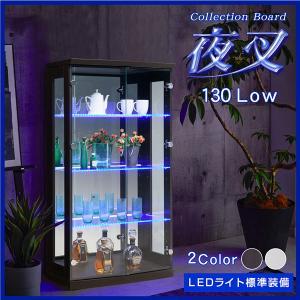コレクションボード LED 電飾 幅70 ロータイプ コレクションケース ショーケース ガラスケース ディスプレイ おしゃれ 完成品 130夜叉 mote-kagu