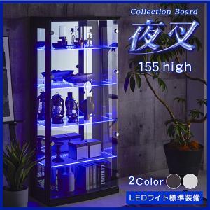 コレクションボード LED 電飾 幅70 ハイタイプ コレクションケース ショーケース ガラスケース ディスプレイ おしゃれ 完成品 155夜叉 mote-kagu