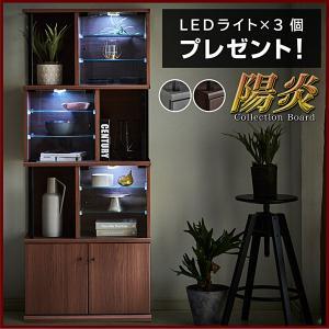 コレクションボード LED 電飾 幅62 高161 ハイタイプ コレクションケース ショーケース ガラスケース ディスプレイ おしゃれ 完成品 陽炎 mote-kagu
