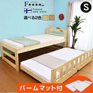 パームマット2枚付 親子ベッド ツインズ-ARTコンセント付き スライド収納式 二段ベッド 2段ベッド 木製ベッド 子供用ベッド mote-kagu