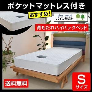 ウッドスプリング ベッド ファースト-ART (シングル・ポケットコイルマットレス付き) mote-kagu