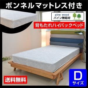 ベッド ダブル ファースト-ART (ダブル・ボンネルコイル マットレス付き) ウッドスプリング すのこ 木製 おしゃれ マット付き|mote-kagu