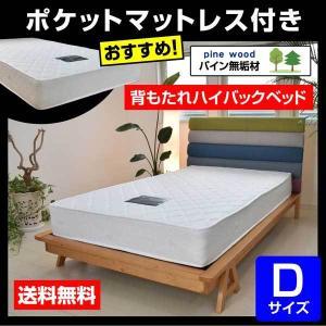 ベッド ダブル ファースト-ART (ダブル・ポケットコイル マットレス付き) ウッドスプリング すのこ 木製 おしゃれ マット付き|mote-kagu