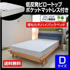 ベッド ダブル ファースト-ART (ダブル・低反発ポケットコイル マットレス(5858)付き) ウッドスプリング すのこ 木製 おしゃれ マット付き|mote-kagu