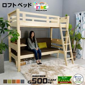 2段ベッド 二段ベッド 耐荷重500kg エコ塗装 ソファ 木製 3WAY レイアウト自由 ロフトベッド ソファベッド ファインプレミアム-ART|mote-kagu