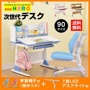学習机 勉強机 NEWヒーロー90(学習椅子整体ラボ+T型デスクライト付き)-ART 幅90cm シンプル 角度調整 高さ調整 姿勢 背筋 上棚 90|mote-kagu