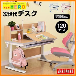 学習机 勉強机 NEWヒーロー120(机 のみ)-ART 幅120cm シンプル 角度 調整 高さ調整 姿勢 背筋 上棚 120|mote-kagu