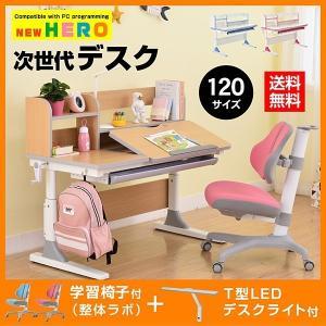 学習机 勉強机 NEWヒーロー120(学習椅子整体ラボ+T型デスクライト付き)-ART 幅120cm シンプル 角度 調整 高さ調整 姿勢 背筋 上棚 120|mote-kagu