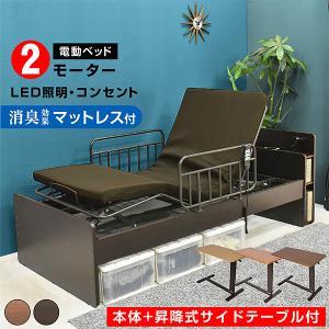 電動ベッド 2モーター 電動ベッド介護 電動 リクライニング  プレジデント(サイドテーブル付き)(竹炭マットレス付)-ART|mote-kagu
