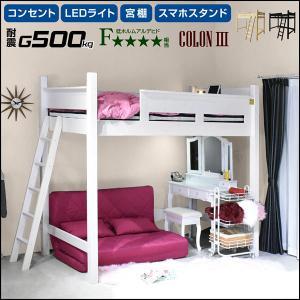 ロフトベッド 宮棚 LEDライト コンセント付 ハイタイプ 子供 子供部屋 大人用 頑丈 階段 木製 シングル すのこベッド コロン3(フレームのみ)|mote-kagu