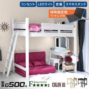 三つ折りマットレス付 ロフトベッド 宮棚 LEDライト コンセント付 ハイタイプ 子供 子供部屋 大人用 頑丈 階段 木製 シングル すのこベッド コロン3 mote-kagu