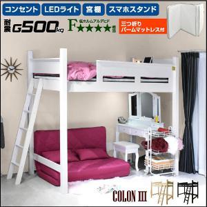 パームマットレス付 ロフトベッド 宮棚 LEDライト コンセント付 ハイタイプ 子供 子供部屋 大人用 頑丈 階段 木製 シングル すのこベッド コロン3 mote-kagu