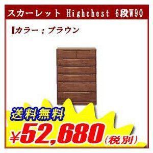 ハイチェスト スカーレット 6段-幅90 送料無料 激安 お買い得 注目ブランド キ゛フト