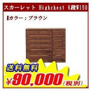 ハイチェスト スカーレット 6段-幅150|mote-kagu