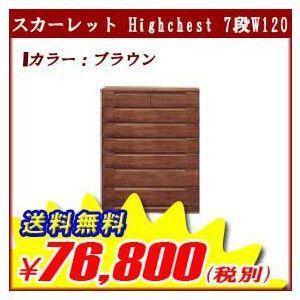 <title>ハイチェスト スカーレット 7段-幅120 ディスカウント</title>
