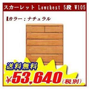<title>ローチェスト スカーレット 5段-幅105 与え</title>