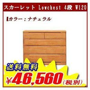<title>ローチェスト セール開催中最短即日発送 スカーレット 4段-幅120</title>