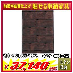 <title>限定モデル ローチェスト オペラ 幅90-5段</title>