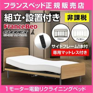 フランスベッド 電動ベッド クォーレックスCU-101F 1モーター シングルサイズ フレーム+マットレス+サイドレールセット (非課税品・組立設置付き) mote-kagu