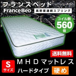 フランスベッド マットレス  MHDハード(シングルサイズ) グリーンラベル グリーンエッジ キルトパターン(小)|mote-kagu