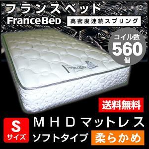フランスベッド マットレス  MHDソフト(シングルサイズ) グレーラベル グレーエッジ キルトパターン(大)|mote-kagu