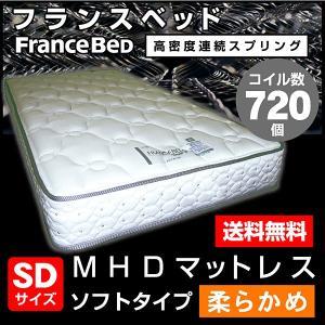 フランスベッド マットレス  MHDソフト(セミダブルサイズ) グレーラベル グレーエッジ キルトパターン(大)|mote-kagu