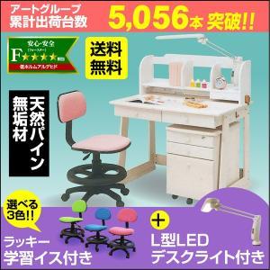 学習机 勉強机 学習デスク ヒット 3点セット(L型LEDデスクライト+椅子付き)-KW-733-ART 2015|mote-kagu