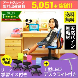 学習机 勉強机 学習デスク ヒット 3点セット(T型LEDデスクライト+学習椅子(リーン))-KW-733-ART 2015|mote-kagu