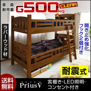 2段ベッド 二段ベッド 耐荷重500kg 宮付き コンセント・LED照明付 木製 子供 すのこ 大人用 PRIUS プリウス5(本体のみ)-ART|mote-kagu