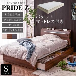 レビューで1年補償 ベッド (収納 収納つき) 宮付き ベット シングルベッド プライドZ(PRIDEZ)/ポケットコイルマットレス付き-ART LED照明|mote-kagu