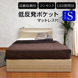 レビューで1年補償 ベッド (収納 収納つき) 宮付き ベット シングルベッド プライドZ(PRIDEZ)/低反発ポケットコイルマットレス5858付き-ART LED照明 mote-kagu