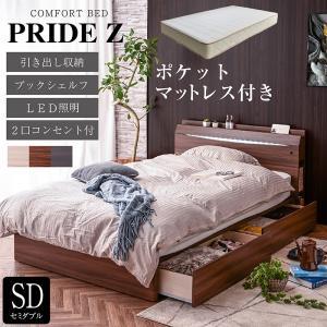 レビューで1年補償 ベッド (収納 収納つき) 宮付き ベット セミダブルベッド プライドZ(PRIDEZ)/ポケットコイルマットレス付き-ART LED照明|mote-kagu