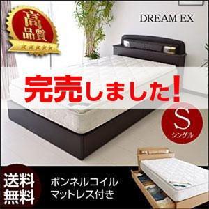 シングルベッド ドリームEX-ART (ボンネルコイルマットレス付き)