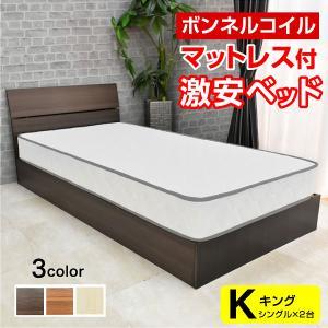 ベッド ベット キング マットレス付き すのこベッド キングベッド フィーバー-ART ボンネルコイ...