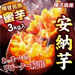 種子島 安納芋 蜜芋 (3kg) サツマイモ 産地直送 夢百笑 大人気|mote-kagu