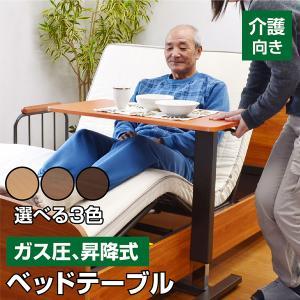 レビューで1年補償 電動ベッド 介護ベッド 昇降式 サイドテーブル-ART オーバーテーブル ベッドサイドテーブル 机 プレゼント おすすめ|mote-kagu