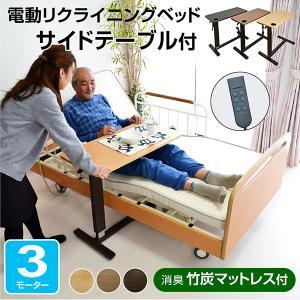 丈夫な医療用キャスター付属 電動ベッド 介護ベッド 電動3モーターベッド てがる(サイドテーブル付き)-ART 開梱設置付き 敬老の日 プレゼント おすすめ 2020|mote-kagu