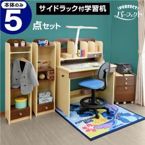 子ども用学習机 学習机 コンパクト 幅100cm 子供 安い シンプル  ポールハンガー付 パーフェクト (机セットのみ)-ARTハンガーラック 書棚 ワゴン デスク|mote-kagu