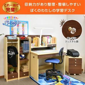 レビューで1年補償 学習机 勉強机 パーフェクト (T型LEDデスクライト+学習椅子付)-ART ハンガーラック 書棚 ワゴン デスク mote-kagu 02